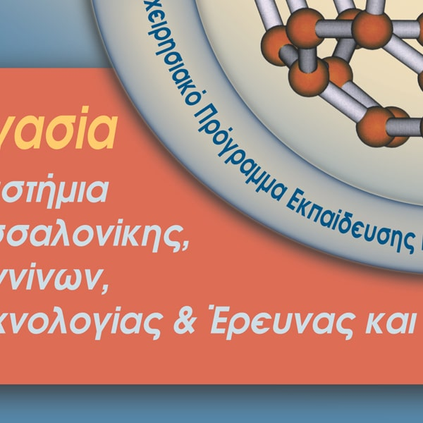 Πανεπιστημίο Κρήτης – Τμήμα Χημείας – αφίσα