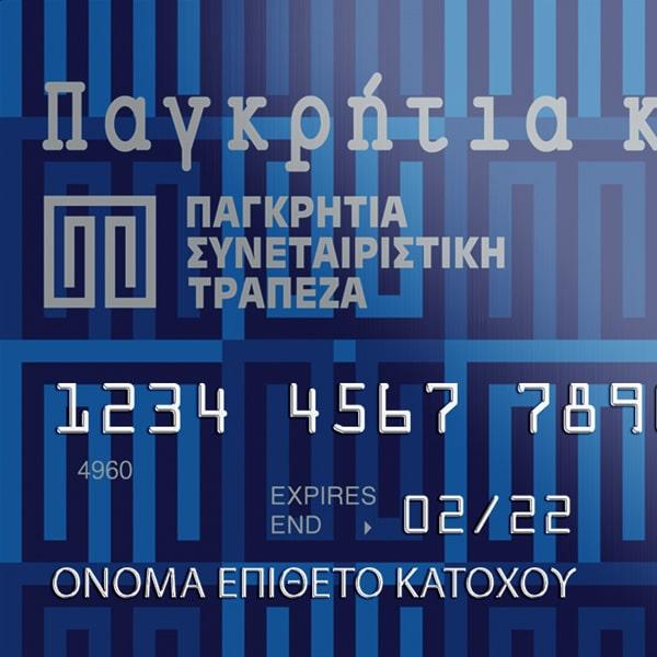 Παγκρήτια Συνεταιριστική Τράπεζα – πιστωτική κάρτα