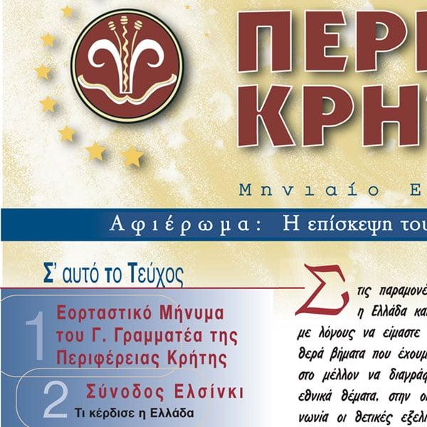 Περιφέρεια Κρήτης – εφημερίδα